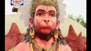 Kaun Dena Lanka Jehe Hanuman | Hindi Devotional Video | Rudrakant Thakur | Suman Audio