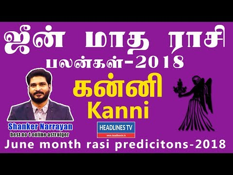 Xxx Mp4 Kanni Virgo June Month Rasi Palan 2018 கன்னி ராசி ஜூன் மாத பலன் 3gp Sex
