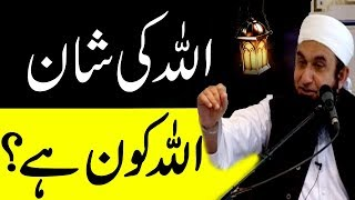 Allah Kaun Hai By Molana Tariq Jameel Latest Bayan In Urdu 2018 Allah Kaun Hai