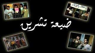 المسرحية الاسطورية ضيعة تشرين - دريد لحام - نعاد قلعي - عمر حجو - ياسر العظمة