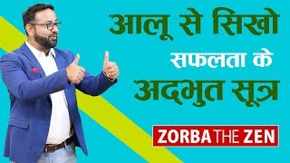 Powerful Technique To Handle Life Problems | Motivational Video |  By Zorba The Zen