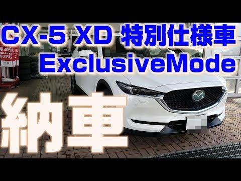Xxx Mp4 納車完了!新型CX 5 XD 特別仕様車 ExclusiveModeを納車して感じたこと 3gp Sex