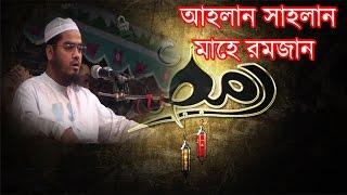 আহলান সাহলান এলো মাহে রমজান - রমজানের নতুন গজল - মাওলানা হাফিজুর রহমান সিদ্দিকি | Bangla New Gozol