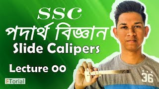 Slide Calipers Reading Practice 1 | Practical | Lecture 00 | SSC Physics Bangla Tutorial