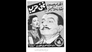 حصرياً   الفيلم النادر    غنى حرب    إنتاج 1947