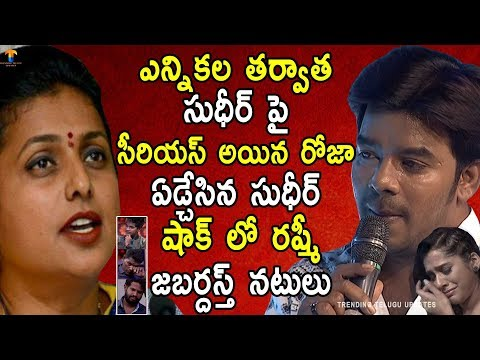 Xxx Mp4 Actress Roja Serious Warning To Sudigali Sudheer In Live Show Jabrdast Trending Telugu Updates 3gp Sex