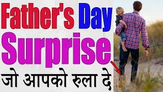Fathers Day Special Inspirational video    Father