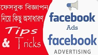 Facebook Ad Accounts and Permissions | Facebook Advance Marketing Bangla Tutorial (Part- 2)
