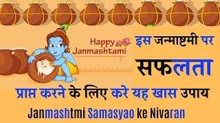 इस जन्माष्टमी पर सफलता प्राप्त करने के लिए करे यह खास उपाय Janmashtmi Samasyao ke Nivaran