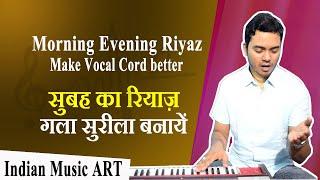Singing tips सुबह का रियाज़ गला सुरीला बनाए Morning Evening Riyaz Make vocal cord better