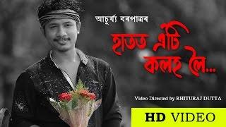 HATOT ETI KALAH LOI | ASSAMESE SONG | ACHURJYA BORPATRA | VIDEO DIRECTED BY RHITURAJ  DUTTA | 2015