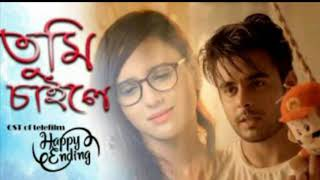 Tumi Chaile | Zia Raj | Happy Ending | New Song 2017