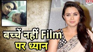 बच्चें की नहीं Film की Planning कर रही हैं Rani Mukerji