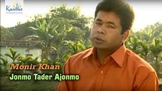 Monir Khan - Jonmo Tader Ajonmo | জন্ম তাদের আজন্ম | Music Video