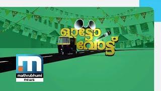 Chengannur Bypoll: Auto Vote From Ilamallikkara| Mathrubhumi News