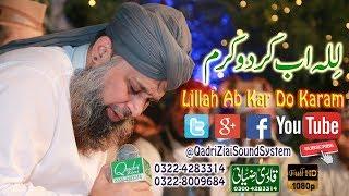 Lillah Ab Kar Do Karam   Owais Raza Qadri   Melad Road Faisalabad By Qadri Ziai Sound