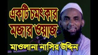 একটি চমৎকার মজার ওয়াজ Maulana Nasir Uddin Zuktibadi