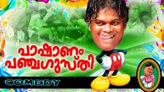 പാഷാണം പഞ്ചഗുസ്തി | Pashanam Shaji Latest Comedy | Malayalam Comedy Show