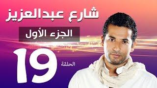 مسلسل شارع عبد العزيز الجزء الاول الحلقة  | 19 | Share3 Abdel Aziz Series Eps