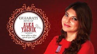 Hits Duets of Alka Yagnik   Gujarati Popular Songs   Audio Jukebox