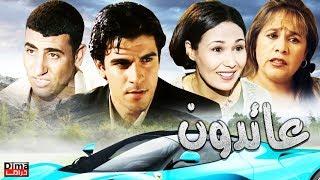 فيلم الدراما المغربي  عائدون - Moroccan film return
