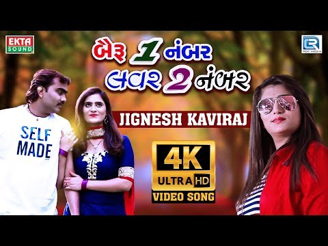 Xxx Mp4 JIGNESH KAVIRAJ Bairu 1 Number Lover 2 Number 4K VIDEO New Gujarati Song 2018 RDC Gujarati 3gp Sex