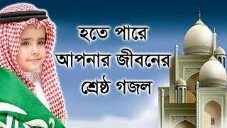 হতে পারে আপনার জীবনের শেষ্ঠ গজল  Best Islami  Songs   Bangla Islami Songs   Bangla Gojol