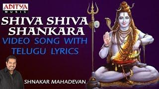 Shiva Shiva Shankara - Popular Song by Shankar Mahadevan | Video Song with Telugu Lyrics