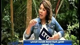 سكوب   اعترافات سجين سابق عن الشذوذ الجنسي في السجون المصرية 14 7 2017