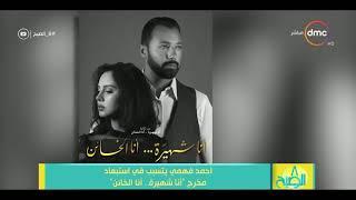 """8 الصبح - أحمد فهمي يتسبب في استبعاد مخرج """" أنا شهيرة..أنا الخائن """""""