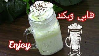 كيف تعملي الشوكولاتة البيضاء الساخنة ||White Hot Chocolate