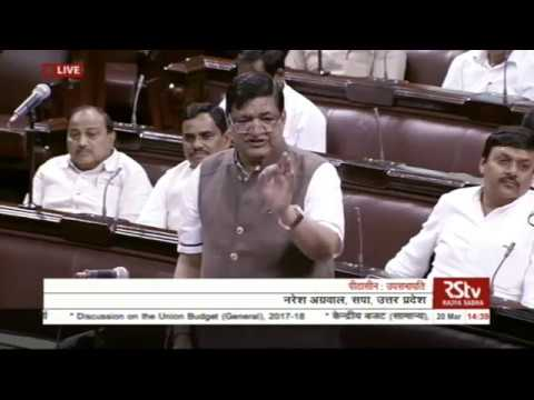 Sh. Naresh Agrawal's Remarks| Discussion on Union Budget ( 2017-18)