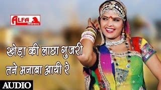 Kheda Ki Lacha Gujari Tane Manaba Aayi Rajasthani Audio Song | Marwadi Song