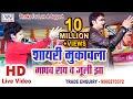 पहिल बेर मैथिली शायरी मुकाबला माधव राय जुली झा के बिच || Madhav Ray || Juli jha || mmp video 2019