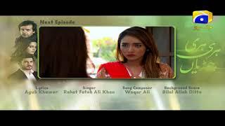 Hari Hari Churian Episode 25 Teaser | HAR PAL GEO