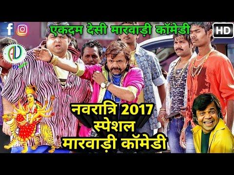 Xxx Mp4 Navratri 2017 Marwadi Comedy Garba Dance Video Funny Marwadi Dubbing Comedy Navratri Special 3gp Sex