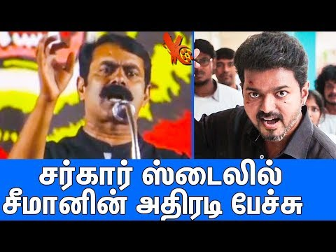 Xxx Mp4 இலவசத்துக்கு எதிராக நெத்தியடி பேச்சு Seeman Latest Stage Speech SARKAR Naam Tamilar Katchi 3gp Sex