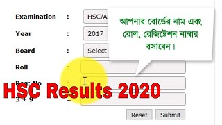 HSC result 2017 How to get in quickly - www.educationboardresults.gov.bd