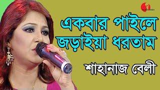 একবার পাইলে জড়াইয়া ধরতাম || Ekbar Paile Joraiya Dhortam || Shahnaz Beli || Channel I ||  IAV