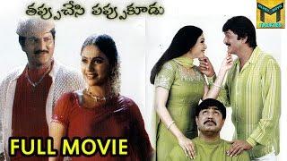 Tappu chesi Pappu koodu Telugu Full Length Movie || Mohan Babu, Srikanth, Gracy Singh
