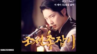 Joseon Gunman OST- The Ray- Resembles my tears-  Mint a könnyeim hun sub