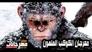 مهرجان الكوكب الملعون  2018    غناء نوس فيصل    توزيع اسلام كريزي    كلمات  اسوا المجنون 2018