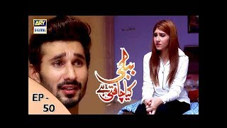 Bubbly Kya Chahti Hai Episode 50 - 23rd January 2018 - ARY Digital Drama