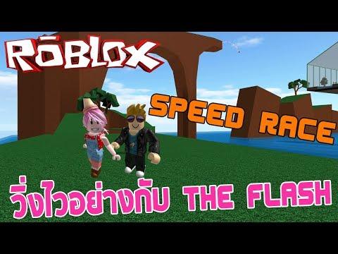 Xxx Mp4 ROBLOX Speed Race วิ่งไวอย่างกับ The Flash Ft Uke 3gp Sex
