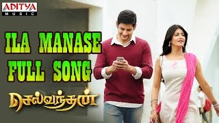 Ila Manase Full Song || Selvandhan Songs || Mahesh Babu, Shruthi Hasan,Devi Sri Prasad