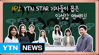 [쉬어가는 연예학강의⑯] 연예부 기자들이 뽑은 '인성 甲' 연예인은?  / YTN