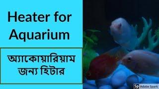 Heater for Aquarium অ্যাকোয়ারিয়ামের জন্য হিটার Aquarium er janna hiter (Bengali)