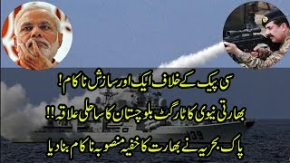 Pakistan Navy prevents Indian Submarine from entering its waters | Must Watch