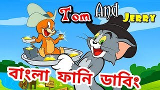Tom And Jerry Dubbing New Bangla | Fight OF Tom And Jerry  | Enjoy Binodon |Bangla New Dubbing Video