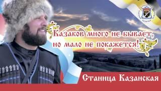 Поздравление казачки с днем рождения